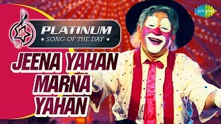 Platinum Song Of The Day | Jeena Yahan Marna Yahan | जीना यहाँ मरना यहाँ  |17th Oct | Mukesh