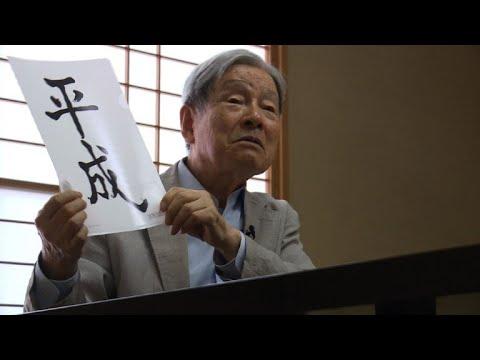 End of an 'era': Emperor's exit resets Japan calendar