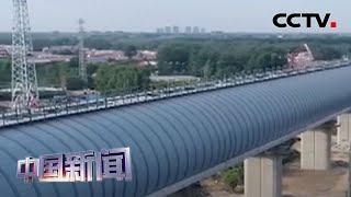 [中国新闻] 京雄高铁首创全封闭式声屏障工程竣工 | CCTV中文国际