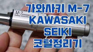 가와사키 M7 코털제거기 언박싱 및 리체 콧털정리기 비…