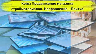Smm Кейс: Продвижение магазина стройматериалов. Направление - плитка. г. Ингушетии