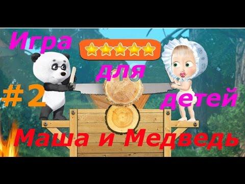 Маша и Медведь. Игра для Детей - #2 Малышка Маша. Развивающая игра для детей как мультик.