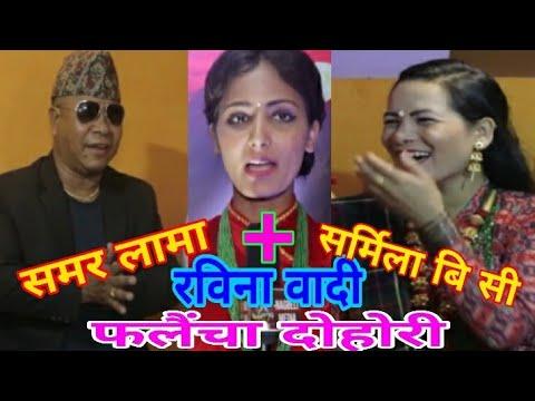 सर्मिला विसीलाई पछार्न अामा समेत  | Nagbeli Media | Falaicha | Sarmila BC | Samar Lama |Rabina Badi