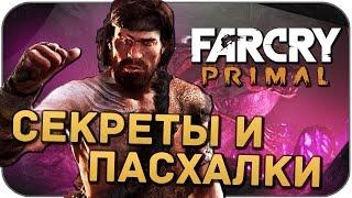 Пасхалки Far Cry: Primal (Easter Eggs)