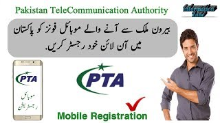 How To Register Mobile Phone Online PTA.