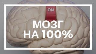 Мозг на 100%  Упражнение для мозга на 100%