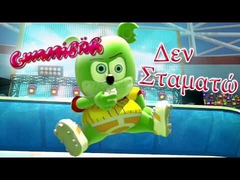 Gummibär Δεν Σταματώ Go For The Goal World Cup Soccer Song Greek Funny Gummy Bear Greece mp3 ke stažení