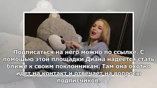 Эротическое фото Дианы Шурыгиной попало в Сеть