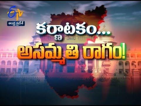 Pratidwani | 17th April 2018 | Full Episode | ETV Andhra Pradesh