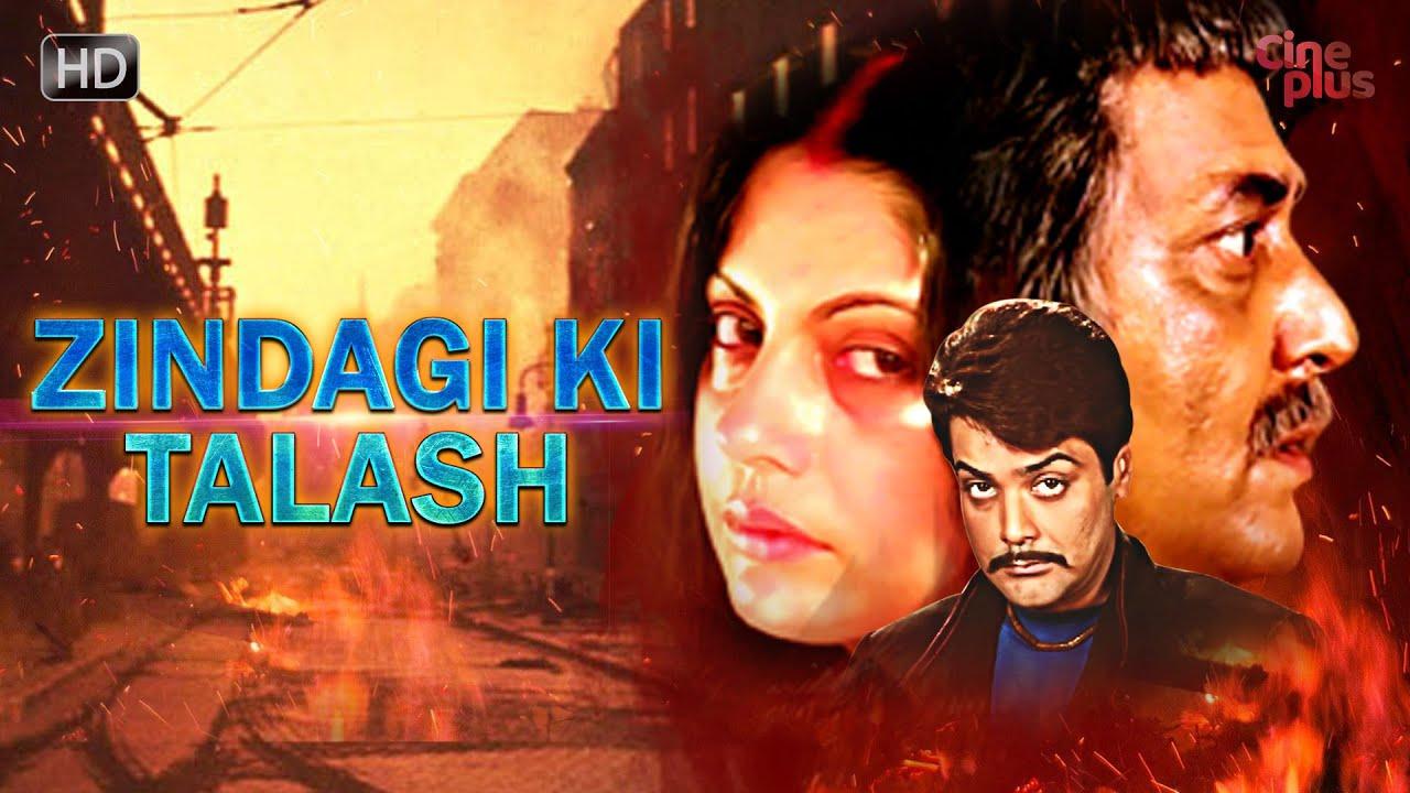 Zindagi Ki Talash | New Hindi Movie | Full HD | Prosenjit, Soumitra, Sandhya | Hindi Movie 2021