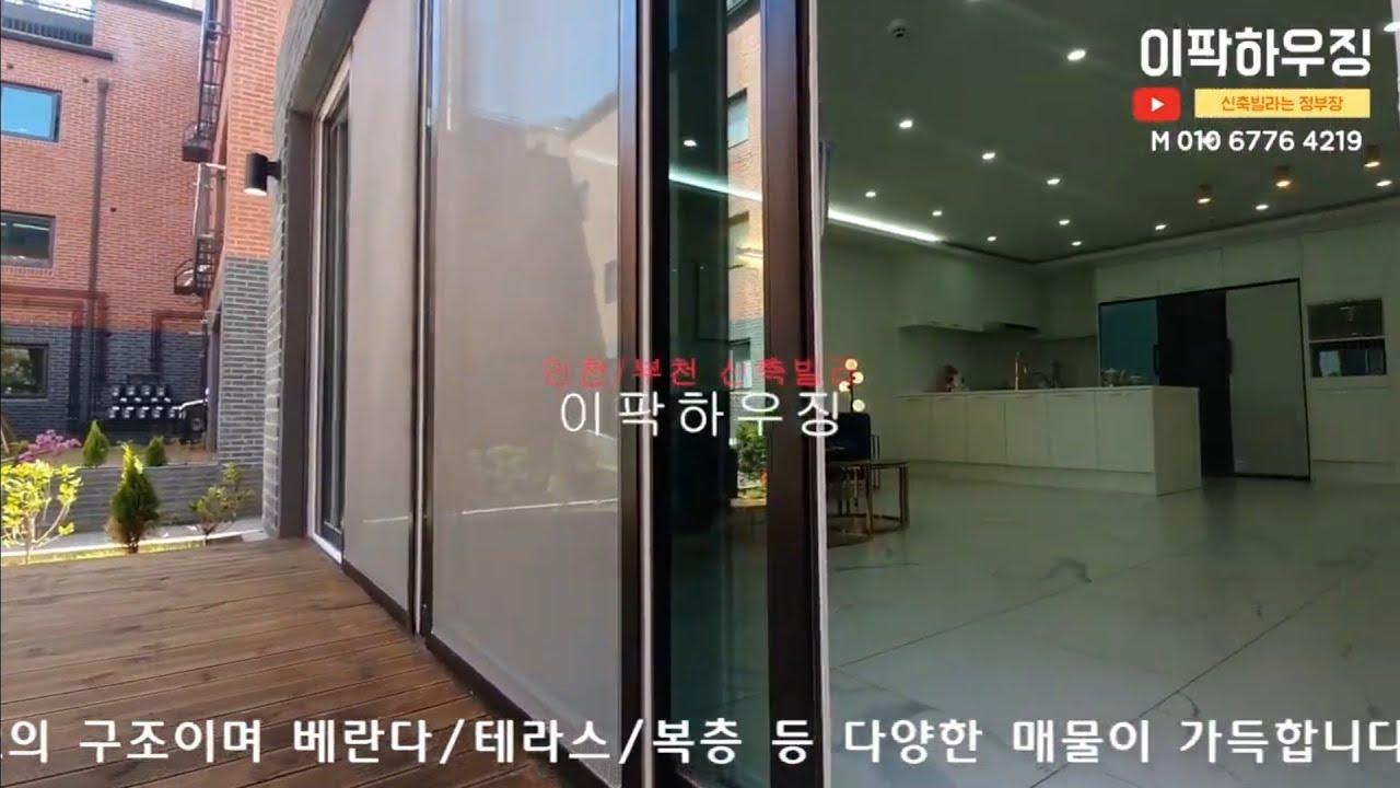 인천 원당동 더안타운하우스 복층 테라스 숲세권 재개발호재 잔여세대 단지형 추천매물!