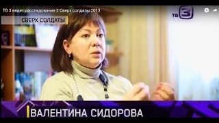 ТВ 3 ведет расследование 2  Сверх солдаты 2013