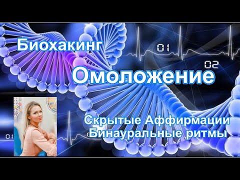 Биохакинг Омоложение Скрытые Аффирмации Бинауральные Ритмы