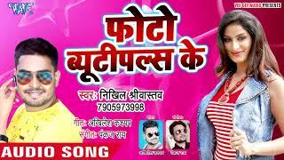 आगया Nikhil Sriwastav का सबसे सुपरहिट गाना 2019 - Photo Beautiplus Ke - Bhojpuri Hit Songs 2019