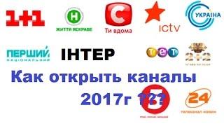 Как настроить каналы 1+1,Интер ,СТБ, UA перший ? 2017Год