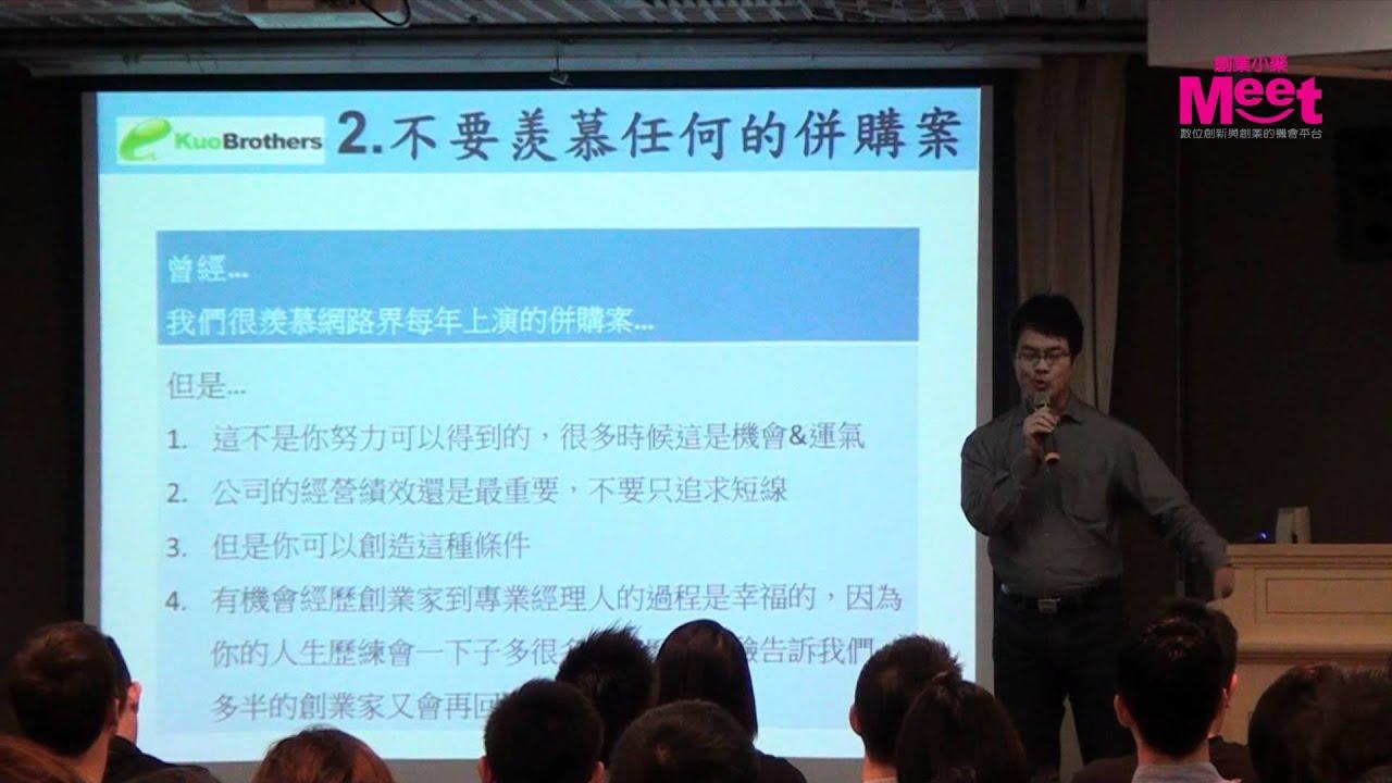 20120418數位時代【創業小聚】地圖日記共同創辦人 郭書齊Jerry - YouTube