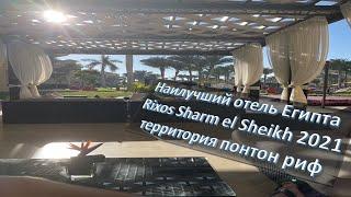 Наилучший отель Египта Rixos Sharm el Sheikh 2021 территория понтон риф