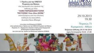 Концерт от 29 октября 2013 года в здании «Эллинико́с ко́змос»(, 2013-10-31T11:50:46.000Z)