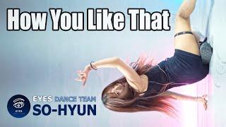 소현 | 아이즈 - How You Like That |…