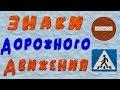 Quot Знаки дорожного движения Quot Пластилиновое видео Подписывайтесь на канал и скачивайте mp3