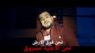 لحن اغنية نحن فوق الأرض محمد جواني يسرق لحن الاغنية