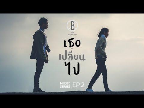 เธอเปลี่ยนไป : BOY PEACEMAKER【MUSIC SERIES EP.2】