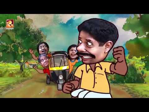 Aliyan VS Aliyan | Vishu Special | Comedy Serial by Amrita TV | Ep : 236 | Vishukkeni