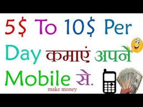 How we earn 5$ dollars to 10$ dollars daily with android Mobile ...
