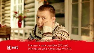 Нагиев и сын ошибок (35 сек) | Интернет для планшета от МТС