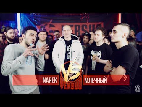 VERSUS: FRESH BLOOD 2 (Narek VS Млечный) Round 3