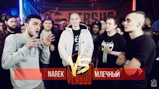 VERSUS  FRESH BLOOD 2 (Narek VS Млечный) Round 3