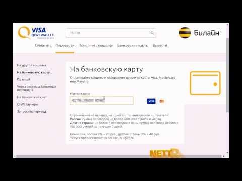 Снять деньги с телефона билайн на карту, если сумма меньше 1300 рублей.
