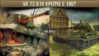 VK 72.01K КРЕПЧЕ E 100? ТЩАТЕЛЬНЫЙ РАЗБОР БРОНИ