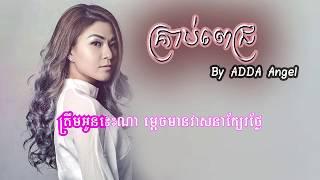 daimond audio with lyrics - គ្រាប់ពេជ្រ - Adda angel new song