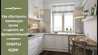 видео Как обустроить маленькую кухню