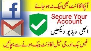 Save Your Facebook Account And Gmail Account From Hacking Must Watch | Technical Fauji