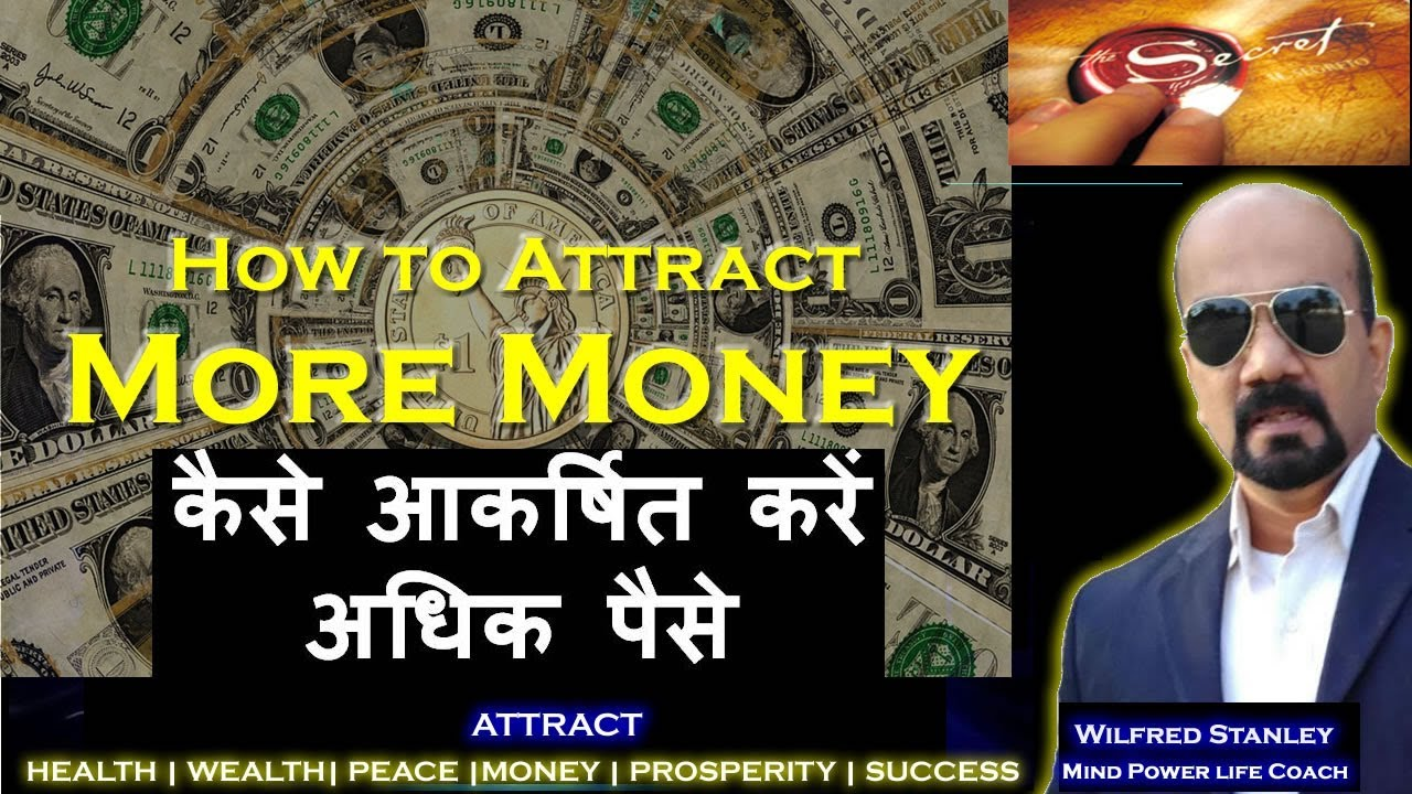 Hindi-How To Attract More Money (MUST WATCH)|  Law of Attraction- Wilfred Stanley