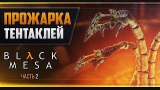 Прохождение Black Mesa - #2 Отводной колодец