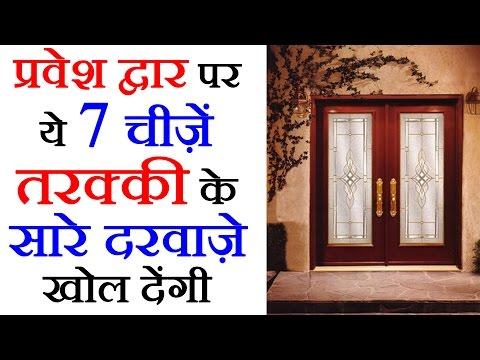 7 Vastu Tips In Hindi For Prosperity - सुख समृद्धि के लिए सरल वास्तु टिप्स - Vastu Tips in Hindi