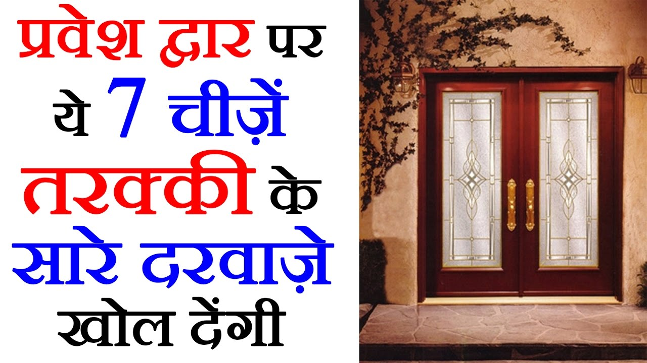 7 Vastu Tips In Hindi For Prosperity