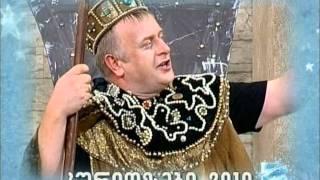 comedy show kuriozebi 2010 კომედი შოუ კურიოზები 2010
