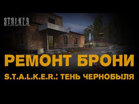 ☢ Ремонт брони в S.T.A.L.K.E.R.: Тень Чернобыля ☢