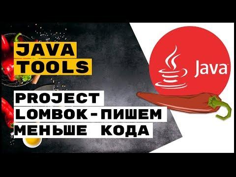 Java Tools: Project Lombok - пишем меньше кода