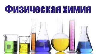 Физическая химия. Лекция 3. Химическая кинетика и катализ