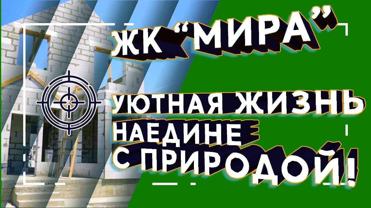 """ЖК """"Мира"""""""