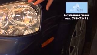Автомобильные пленки - AvesAuto(AvesAuto - лидер в Украине по продаже и установке всех видов автомобильных пленок - антигравийная (защитная),..., 2013-01-11T20:51:11.000Z)