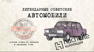 Hachette  ВАЗ 2107 / Коллекционный / Советские автомобили Hachette/ Иван Зенкевич № 69