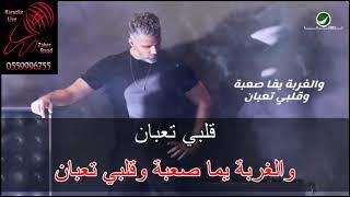 بلاد الله فارس كرم كاريوكي karaoke 2018