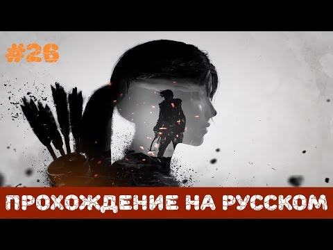 Прохождение Rise of the Tomb Raider | Бессмертная Лара. [#26]