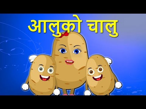 Alu Ko Chalu आलुको चालु | Aloo Kachaloo Nepali Poem for Kids | Nepali Nursery Rhymes for Children